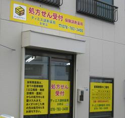 """ティエス調剤薬局<br class=""""br-fb""""> 多聞店"""