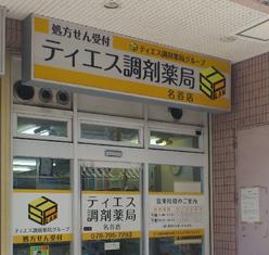 """ティエス調剤薬局<br class=""""br-fb""""> 名谷店"""