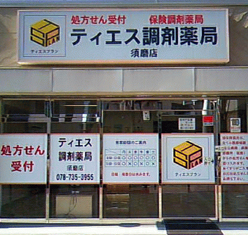 """ティエス調剤薬局<br class=""""br-fb""""> 須磨店"""
