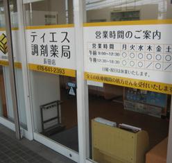 """ティエス調剤薬局<br class=""""br-fb""""> 長田店"""