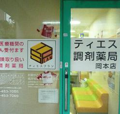 """ティエス調剤薬局<br class=""""br-fb""""> 岡本店"""
