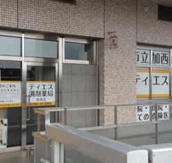 """ティエス調剤薬局<br class=""""br-fb""""> 加西店"""