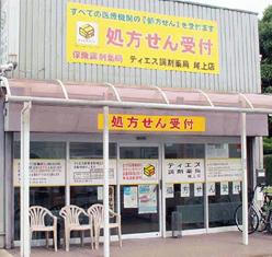 """ティエス調剤薬局<br class=""""br-fb""""> 尾上店"""