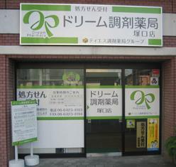 """ドリーム調剤薬局<br class=""""br-fb""""> 塚口店"""