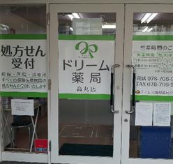 """ドリーム薬局<br class=""""br-fb""""> 高丸店"""