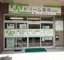 """ドリーム薬局<br class=""""br-fb""""> 籠池店"""