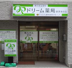 """ドリーム薬局<br class=""""br-fb""""> 摂津本山店"""