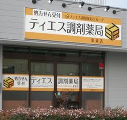 """ティエス調剤薬局<br class=""""br-fb""""> 栗東店"""