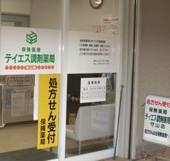 """ティエス調剤薬局<br class=""""br-fb""""> 守山店"""