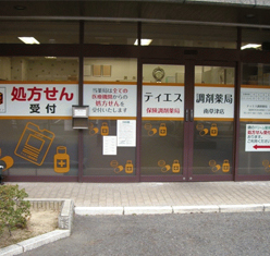 """ティエス調剤薬局<br class=""""br-fb""""> 南草津店"""