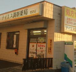 """ティエス調剤薬局<br class=""""br-fb""""> 野路店"""