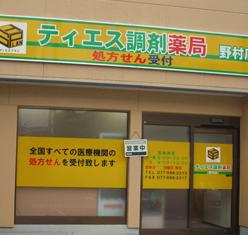 """ティエス調剤薬局<br class=""""br-fb""""> 野村店"""
