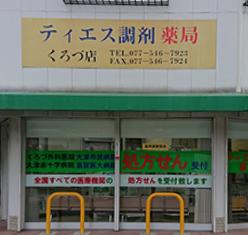 """ティエス調剤薬局<br class=""""br-fb""""> くろづ店"""