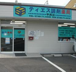 """ティエス調剤薬局<br class=""""br-fb""""> 甲西店"""