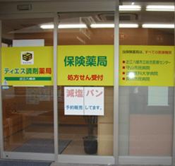 """ティエス調剤薬局<br class=""""br-fb""""> 近江八幡店"""