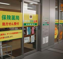 """ティエス調剤薬局<br class=""""br-fb""""> 草津駅前店"""