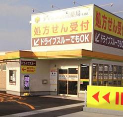"""ティエス調剤薬局<br class=""""br-fb""""> 矢橋店"""