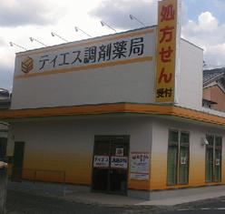 """ティエス調剤薬局<br class=""""br-fb""""> 湖南中央店"""
