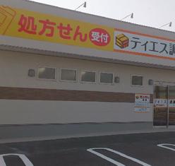 """ティエス調剤薬局<br class=""""br-fb""""> 三雲店"""