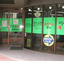 """ドリーム薬局<br class=""""br-fb""""> 南草津店"""