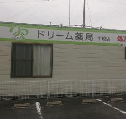 """ドリーム薬局<br class=""""br-fb""""> 手原店"""