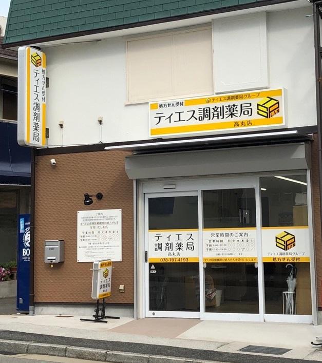 """ティエス調剤薬局<br class=""""br-fb""""> 高丸店"""
